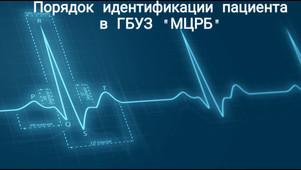 Порядок идентификации пациента в ГБУЗ «МЦРБ»