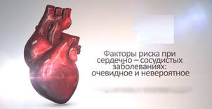Факторы риска сердечно — сосудистых заболеваний
