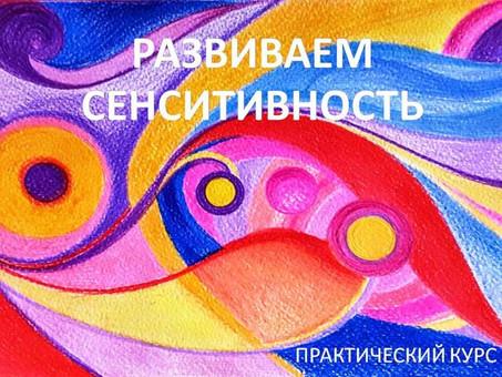 """Мой бесплатный курс """"РАЗВИВАЕМ СЕНСИТИВНОСТЬ"""""""
