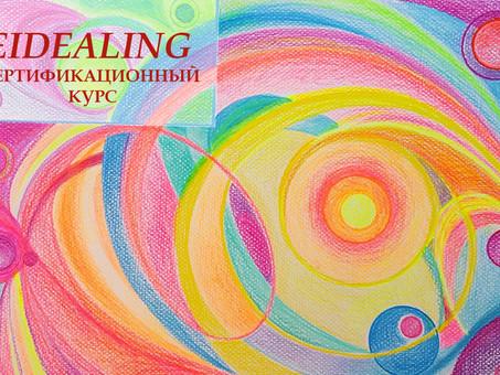 """Набор на Базовую ступень сертификационного курса """"Эйдлинг"""", степень подготовки любая!"""
