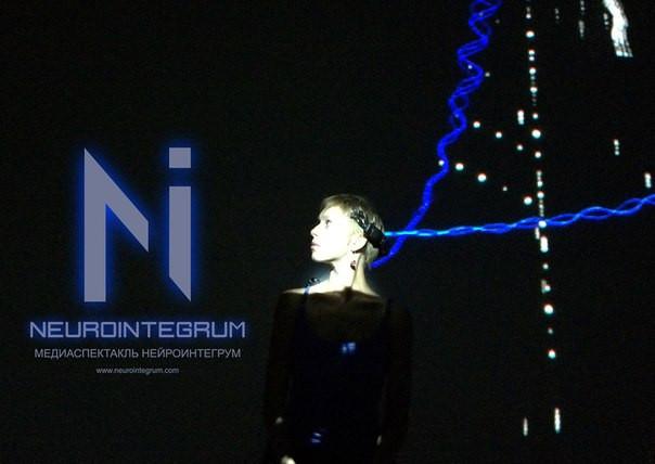 Нейроинтегрум