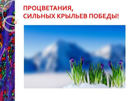 """""""КРЫЛЬЯ СВЕРШЕНИЙ"""" запись бесплатного мастер-класса"""