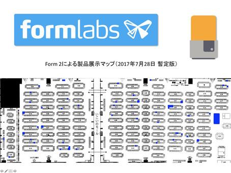 ワンダーフェスティバル2017 夏 formlabs Form2 3Dプリンター 出展情報