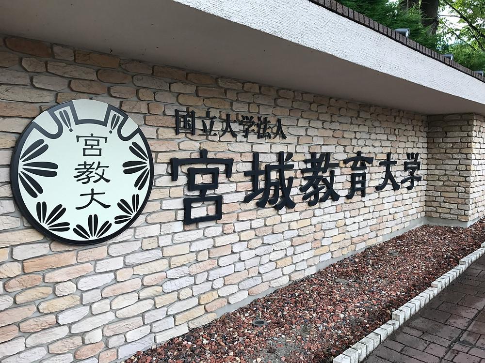宮城教育大学門田 和雄研究室 formlabs Form2導入事例