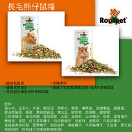 長毛熊仔鼠糧_工作區域 1.jpg