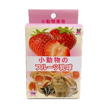 小動物的鮮乳球 - 草莓