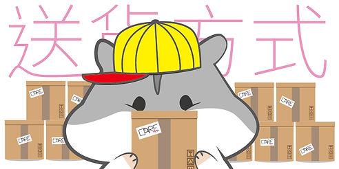 Delivery method_工作區域 1.jpg