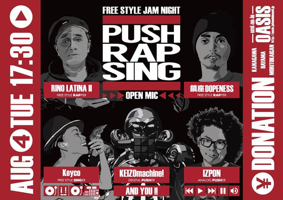 PUSH RAP SING vol.1 2015