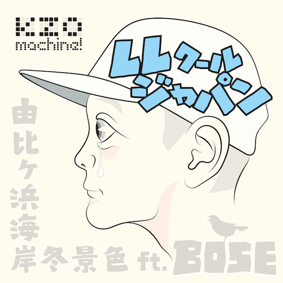 KEIZOmachine's 5th single Now Out!