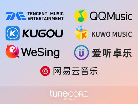 Tencent と NetEase への楽曲提供をスタート♪