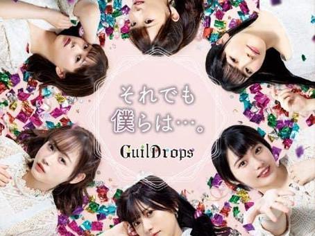 【リリース情報】「ギルドロップス」1/27 発売シングル