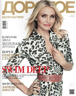 cover 05 2014 Kira Chuveleva Dorogoe udovolstvie small