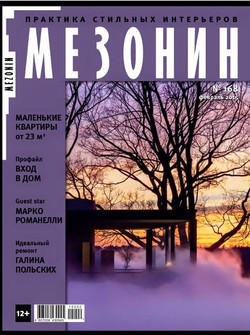 cover Kira Chuveleva Mezonin