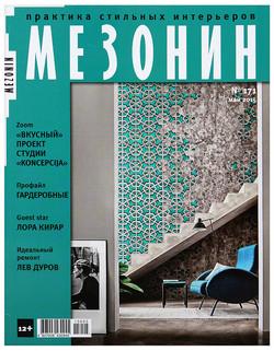 cover 05 2015 Kira Chuveleva Mezonin