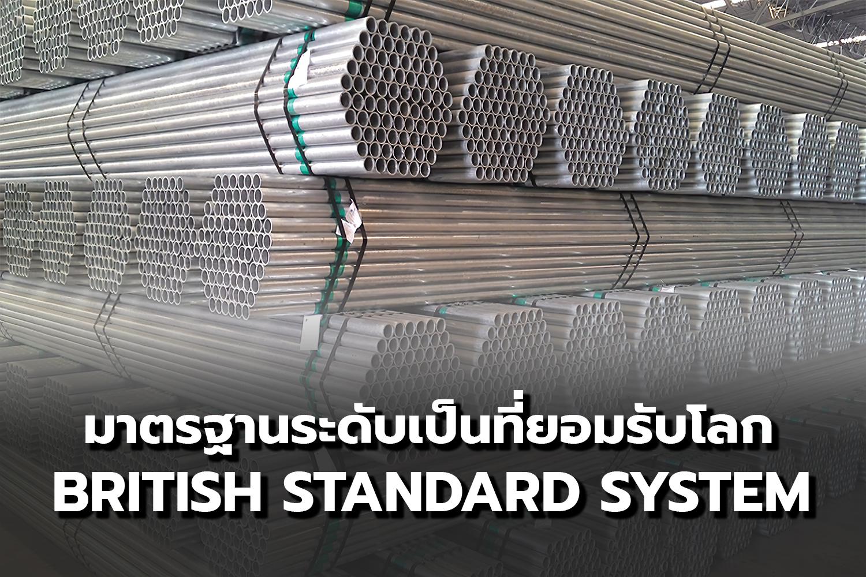 มาตรฐานระดับโลก British standard system