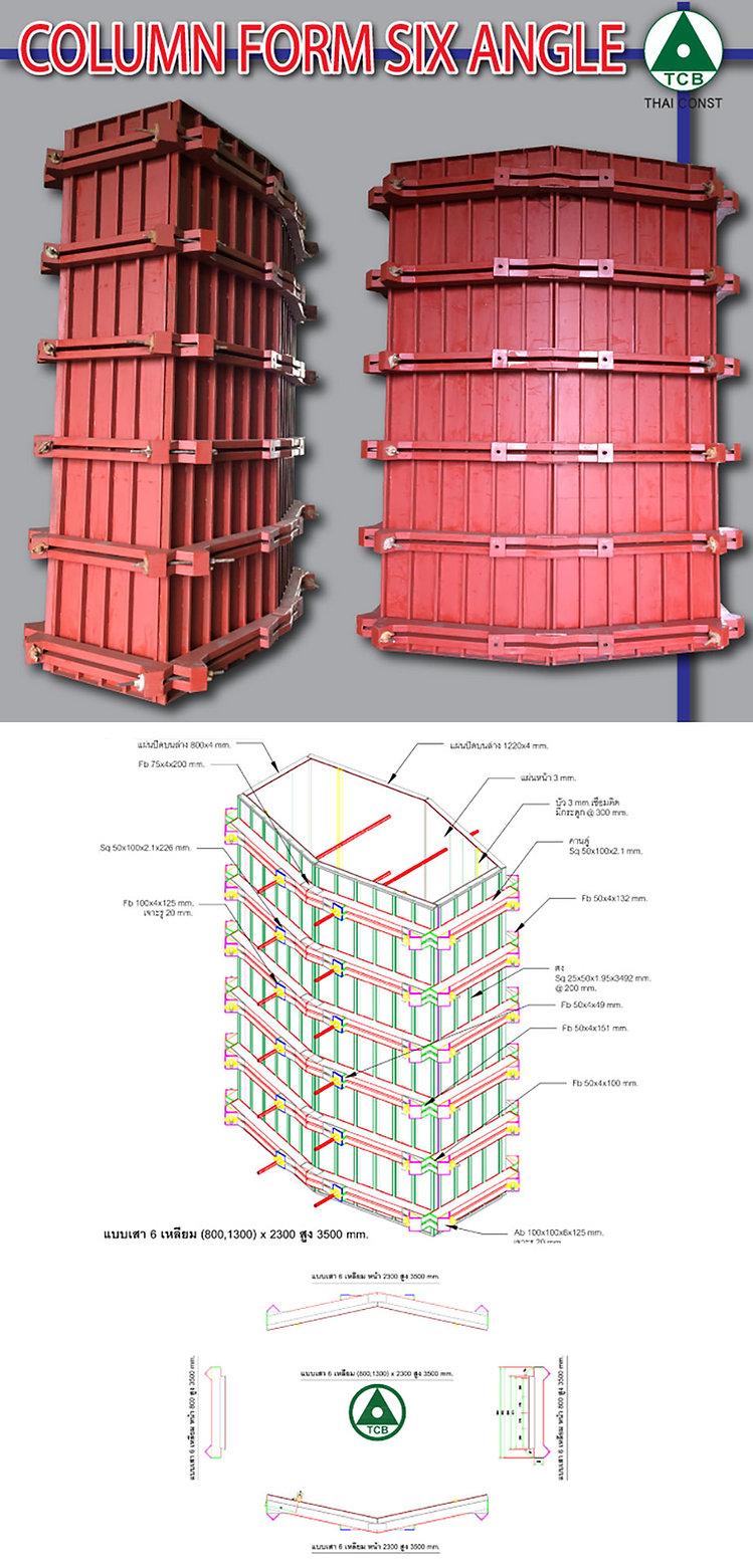 column-form.jpg