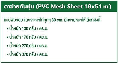 PVC Type2.jpg