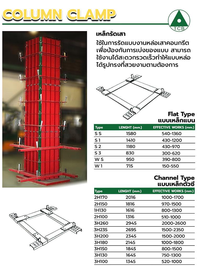 column clamp2.jpg