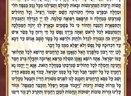 תפילה חזקה לרפואה שלמה  לאומרה על חולה ועל כל חולי עמו ישראל.