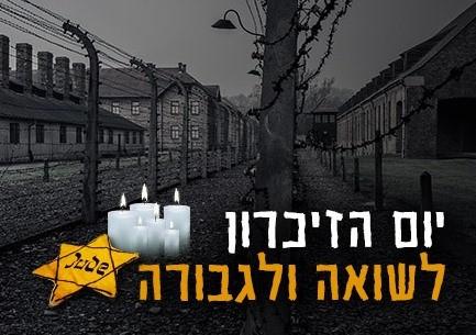 """יום הזיכרון לשואה ולגבורה, תש""""פ 2020"""