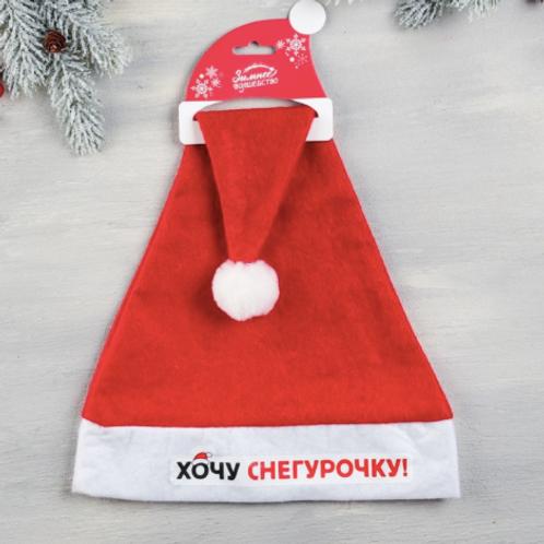 "Колпак Деда Мороза ""Хочу Снегурочку"""