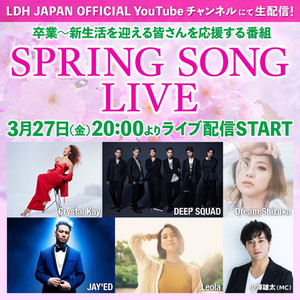 "LDH無料LIVE配信 ""SPRING SONG LIVE"""