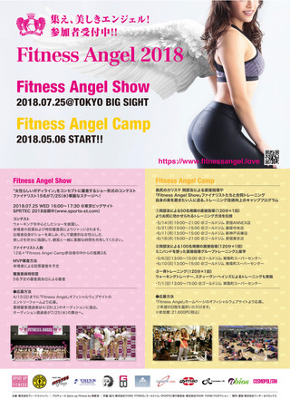 Fitness Angel 2018