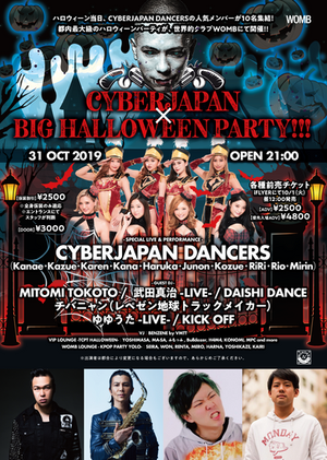 CYBERJAPAN ✕ BIG HALLOWEEN PARTY!!! 2019