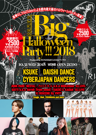 P.O.W.E.R. BIG HALLOWEEN PARTY!!! 2018