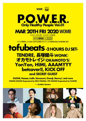 P.O.W.E.R. Only Healthy People Vol.01【マスク着用割引あり】