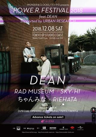 【間もなく開催!チケット残りわずか】P.O.W.E.R. FESTIVAL 2018 feat. DEAN