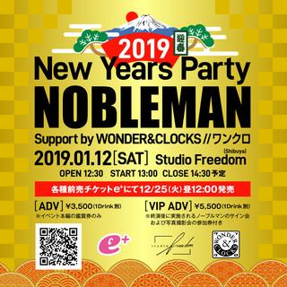 ノーブルマン New Years Party 2019‼