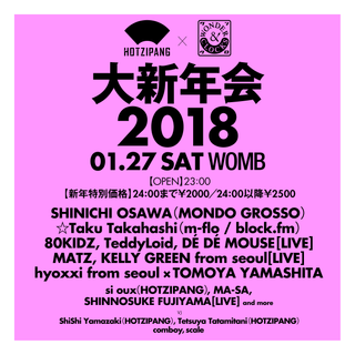 HOTZIPANG × WONDER&CLOCKS 大新年会 2018