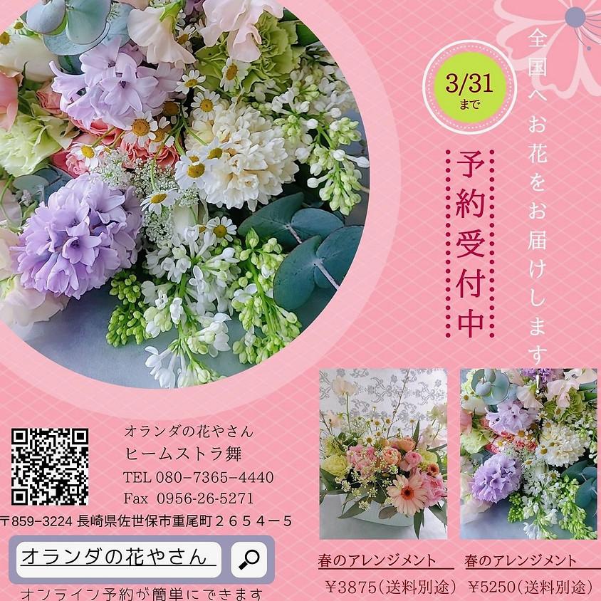 お花のご注文(受付終了)