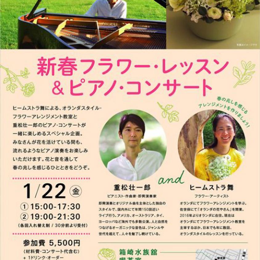 1/22(金)福岡・箱崎『新春フラワー・レッスン & ピアノ・コンサート』