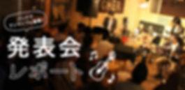ギター教室 ウクレレ教室 相模原 アドリブギタースクール 発表会 イベント