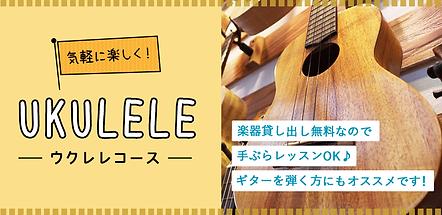ギター教室 ウクレレ教室 相模原 アドリブギタースクール ウクレレコース