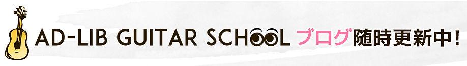 ギター教室 ウクレレ教室 相模原 アドリブギタースクール ブログ
