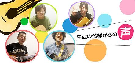 ギター教室 ウクレレ教室 相模原 アドリブギタースクール 生徒の皆様からの声 評判 口コミ