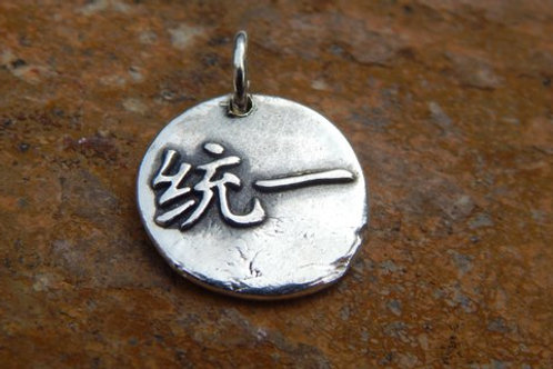 Unity Chinese Symbol Wax Seal Charm