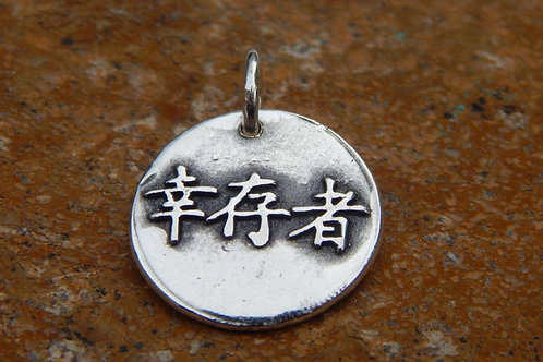 Chinese Symbol Survivor Wax Seal Charm