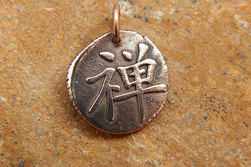 Chinese Symbol Zen Wax Seal Charm