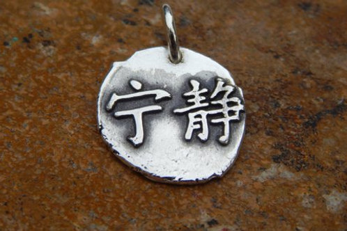 Chinese Symbol Serenity Wax Seal Charm