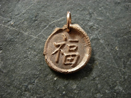 Chinese Symbol Good Fortune Wax Seal Charm