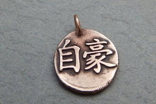 Chinese Symbol Pride Wax Seal Charm