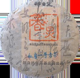 Artisanal Organic Pu-erh Cake 100g (Raw)