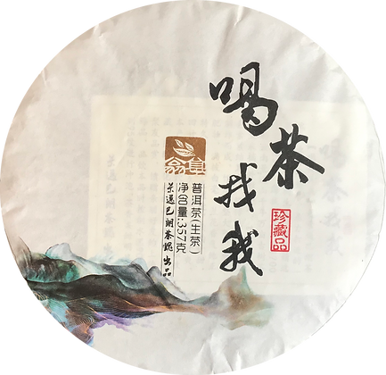 Pu-erh from Ancient Trees 360g (Raw)