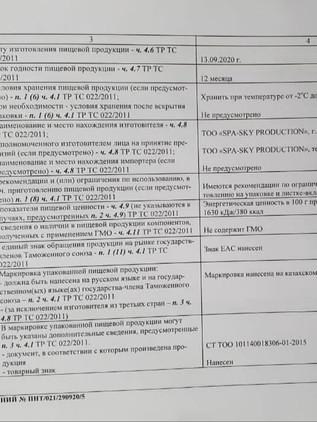 Протокол испытаний Perfecto Lux #2