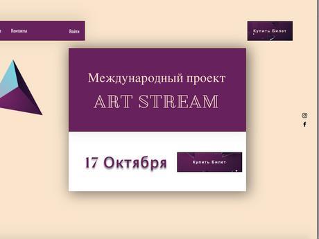 Международный Арт Проект