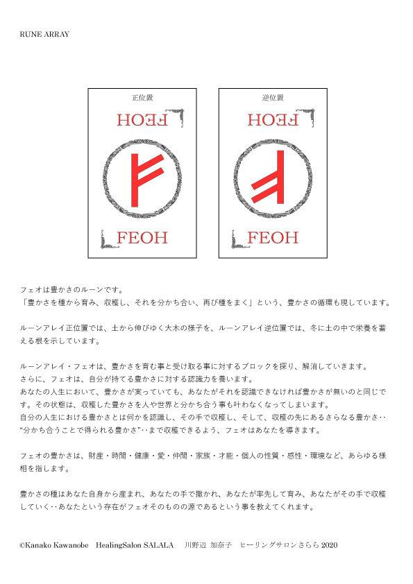 ルーンアレイフェオ-01.jpg